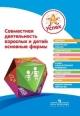 Совместная деятельность взрослых и детей: основные формы. Пособие для педагогов